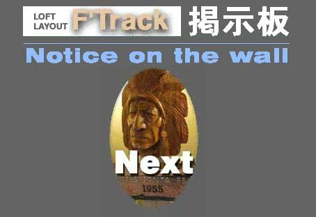 F'Track 掲示板 / Notice on the wall